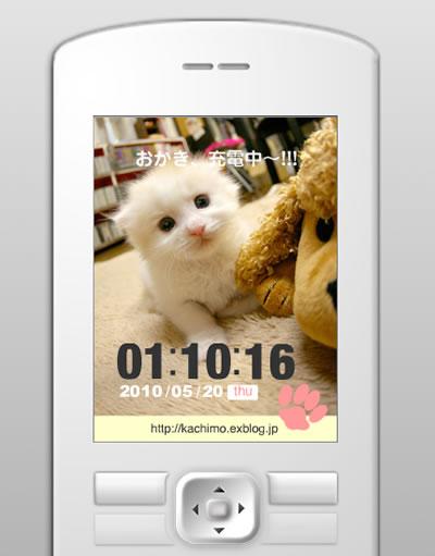 携帯待ち受けFLASH「おかき時計」【100519 1.2UP!】_a0028451_1193285.jpg