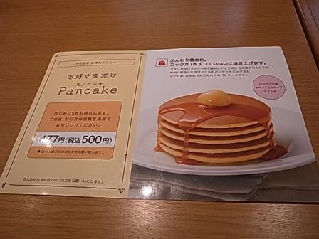 パンケーキ ツアー_c0217853_18111453.jpg