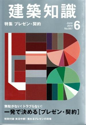 『建築知識』2010年6月号 一発で決める[プレゼン・契約]_f0230666_9453216.jpg
