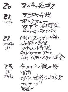 日本からのお客さん_d0083068_1011554.jpg