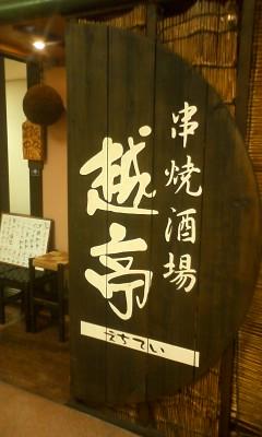 名古屋_d0028272_19174397.jpg