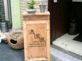 カフェ黒茶屋です_c0143073_17824100.jpg