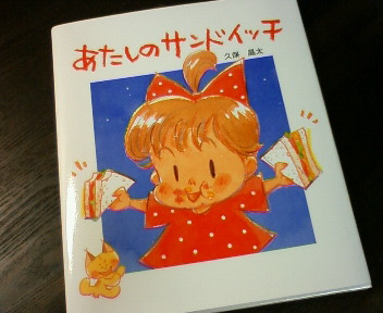 『あたしのサンドイッチ』久保晶太(教育画劇)_b0011075_1849152.jpg