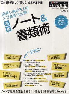 日経アソシエ 実践ノート&書類術 表紙