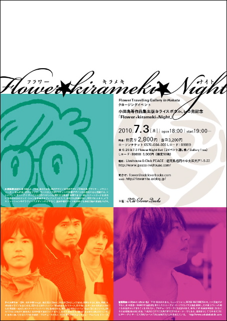 New Flyer 第三弾!+お詫びと訂正_d0156406_1625365.jpg