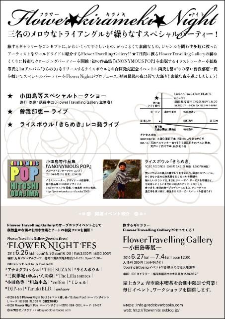 New Flyer 第三弾!+お詫びと訂正_d0156406_16254814.jpg