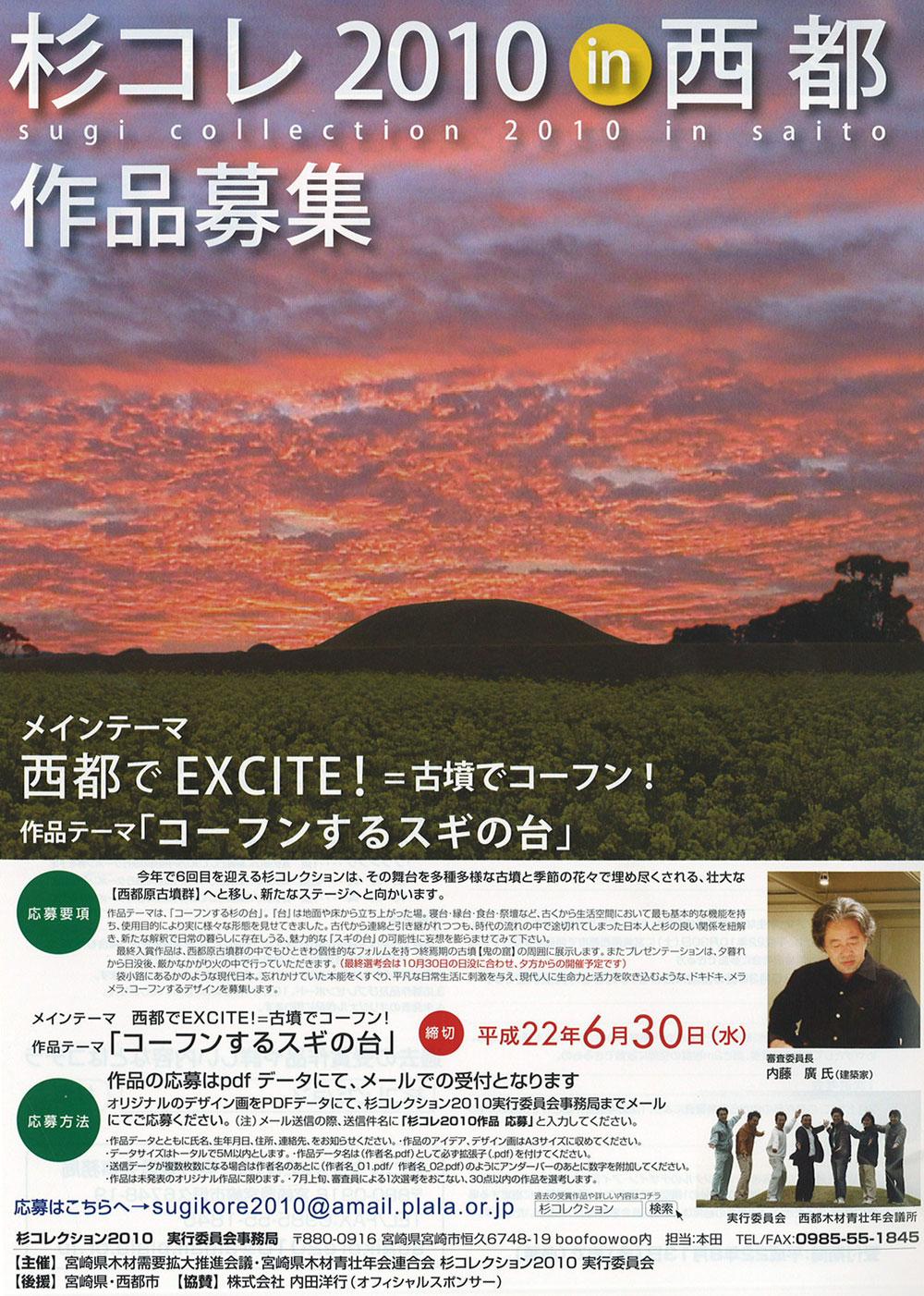 杉コレクション2010作品募集!_f0105533_10382135.jpg