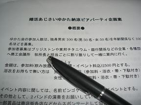 婚活あじさいゆかた納涼ビアパーティ_a0150137_8385337.jpg