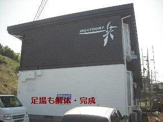 塗装工事終了 足場解体_f0031037_2127477.jpg