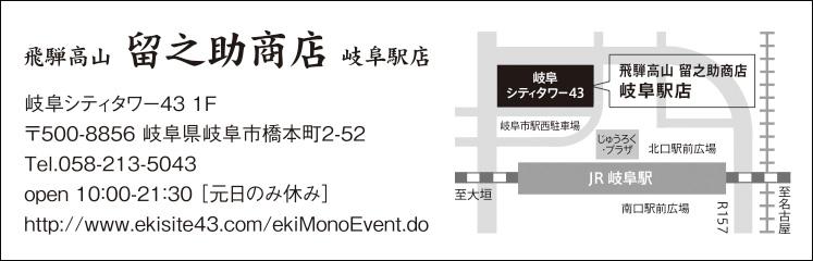 明日土曜日、留之助商店岐阜駅店リニューアルオープン。_a0077842_23353762.jpg
