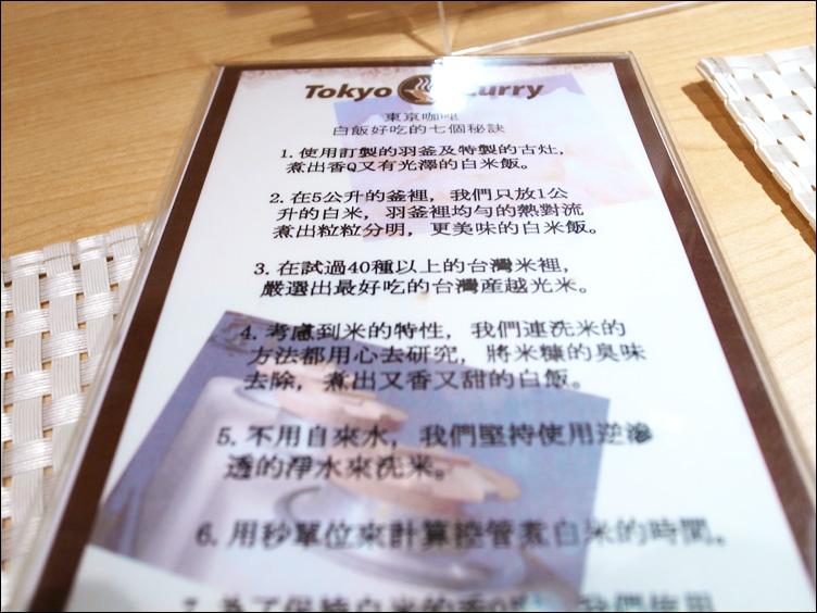 東京咖哩──飽滿晶瑩的飯粒_c0073742_0454161.jpg