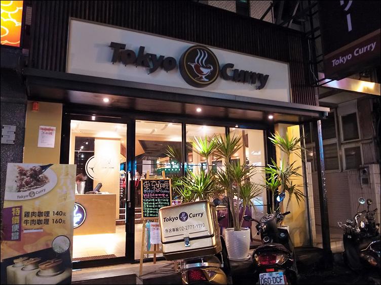東京咖哩──飽滿晶瑩的飯粒_c0073742_0465076.jpg