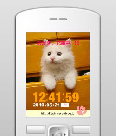 携帯待ち受けFLASH「おかき時計Ver.2.0&2.5」05/21追加_a0028451_1245739.jpg