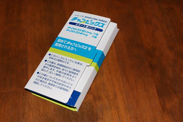 病気治療に専念します!_c0050163_11342055.jpg