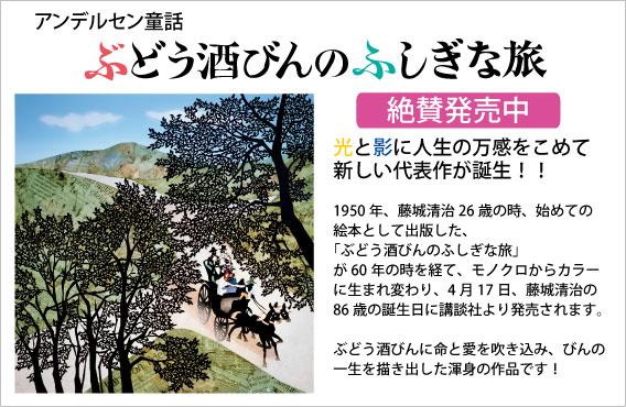 藤城清治さん 影絵の世界_c0173978_15444092.jpg