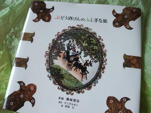 藤城清治さん 影絵の世界_c0173978_15451949.jpg