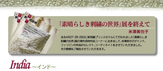 すばらしき刺繍の世界」展のレポート 1_c0126189_13583437.jpg