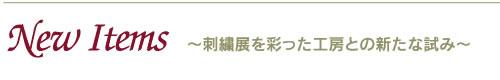 すばらしき刺繍の世界」展のレポート 2_c0126189_14145440.jpg