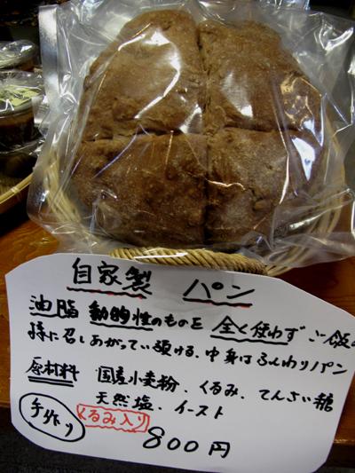 高峰温泉オリジナル手作りパン_e0120896_6465410.jpg
