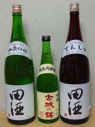 日本酒-「田酒」特別純米と山廃、「古城乃錦」、出羽桜「枯山水」_c0153302_14214051.jpg