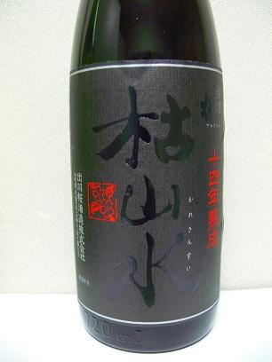 日本酒-「田酒」特別純米と山廃、「古城乃錦」、出羽桜「枯山水」_c0153302_14223747.jpg