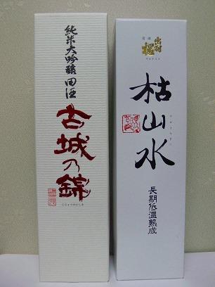 日本酒-「田酒」特別純米と山廃、「古城乃錦」、出羽桜「枯山水」_c0153302_14224494.jpg
