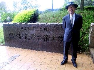 Twitter学長めぐりその2 名古屋造形大学 高北幸矢学長@takakitay_f0138645_7425763.jpg