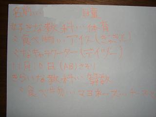 f0234590_1674562.jpg