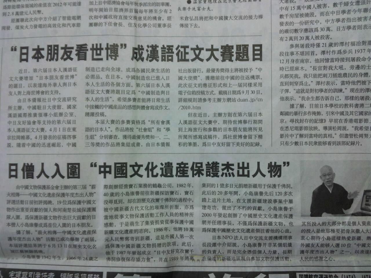 新華時報 作文コンクールテーマ追加を報道_d0027795_1443267.jpg