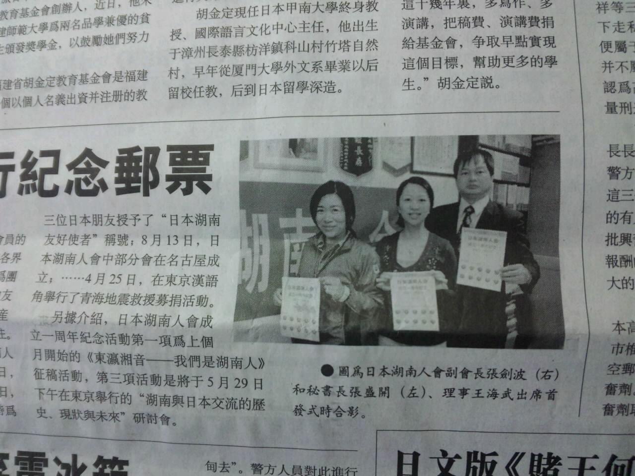 新華時報 日本湖南人会一周年記念切手発行記事を掲載_d0027795_1474661.jpg