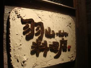 羽山会 _b0118001_5274434.jpg