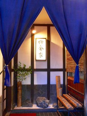 レストラン(日本-居酒屋)-東京(六本木)-田舎家 東店_c0153302_21638.jpg