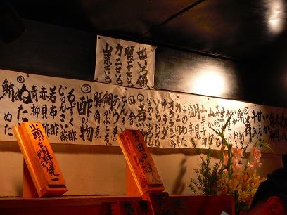 レストラン(日本-居酒屋)-東京(六本木)-田舎家 東店_c0153302_232451.jpg