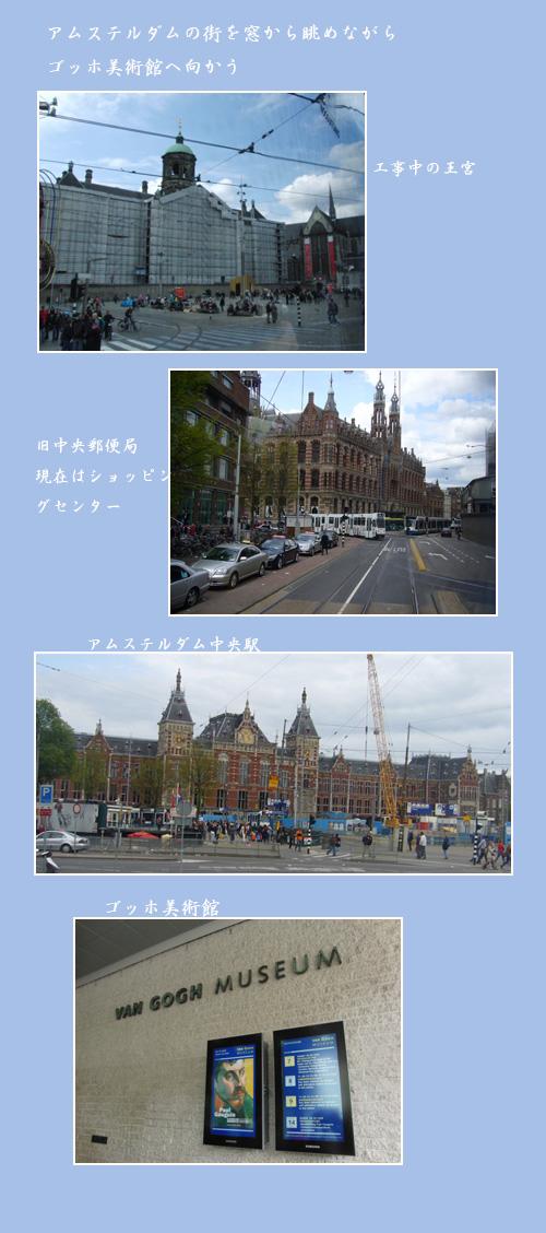 オランダ・ベルギーへ(1)_c0051105_1504554.jpg