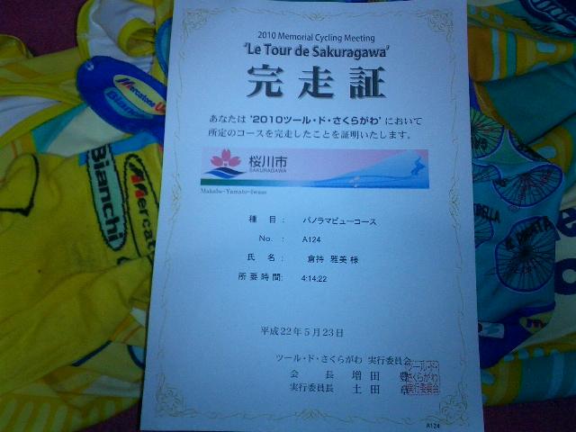 Tour de Sakuragawa 2010_d0106413_19174771.jpg