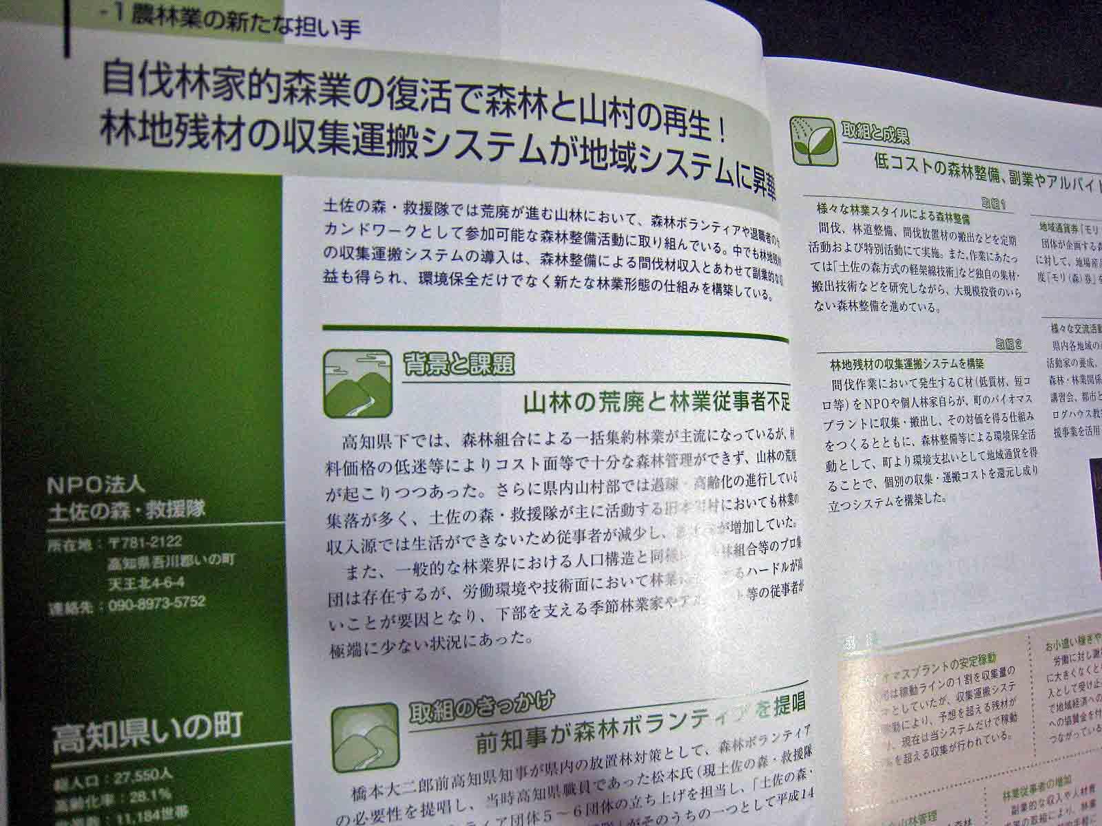 農林水産省の事例集_e0002820_21563443.jpg