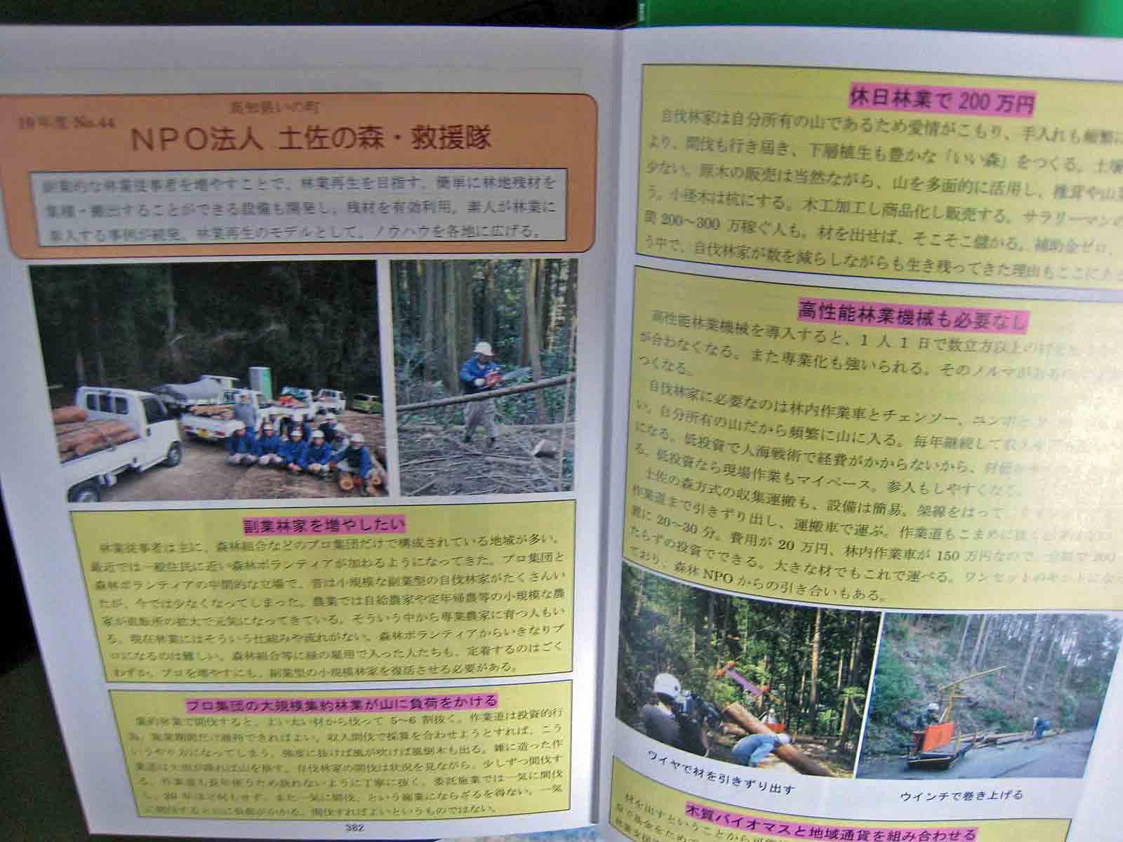 農林水産省の事例集_e0002820_21564530.jpg