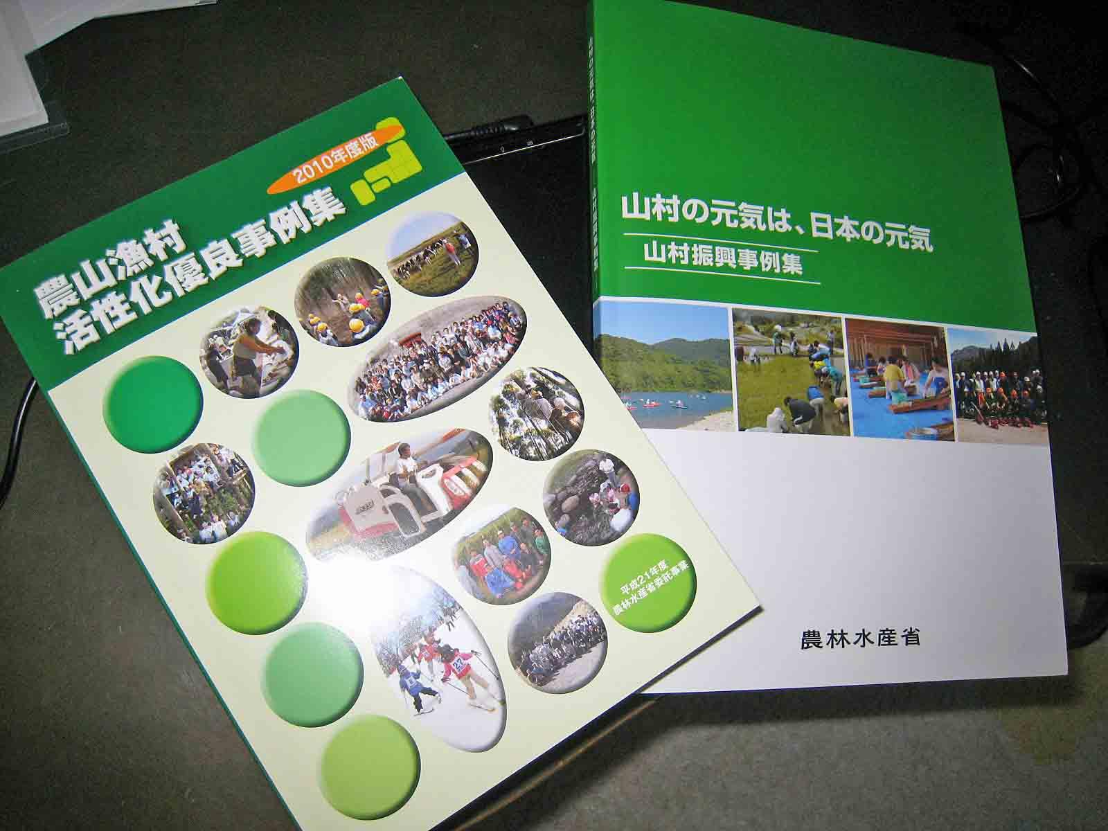 農林水産省の事例集_e0002820_2156465.jpg