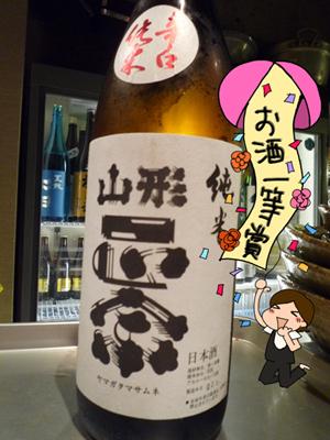 やまちゃん again..._c0161724_2214515.jpg