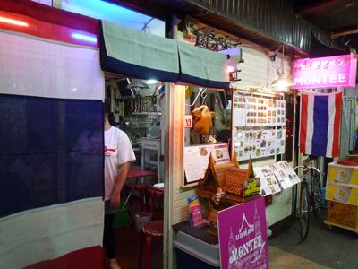 タイ屋台メシ MONTEE _c0161724_22492173.jpg