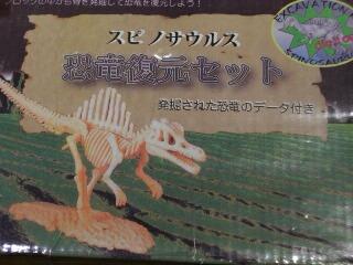 恐竜大好き♪_d0133225_21302232.jpg