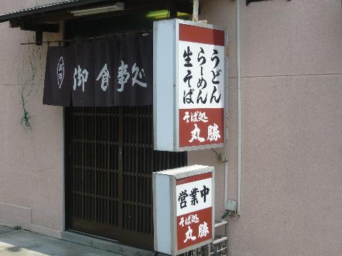 丸勝_e0130334_2349507.jpg