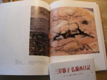 三岸節子展_a0074540_2011293.jpg