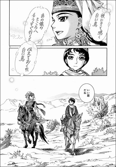 森薰《姊嫁物語》──騎著馬而來的中亞新娘_c0073742_2127066.jpg