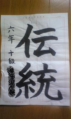 b0172747_2051946.jpg