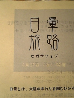 「日暈旅路(ヒガサリョジ)」_e0065969_19213144.jpg