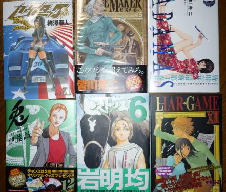 コミック6冊_f0072176_23122382.jpg