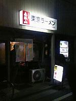 b0066996_23573915.jpg
