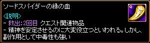 c0081097_1754947.jpg