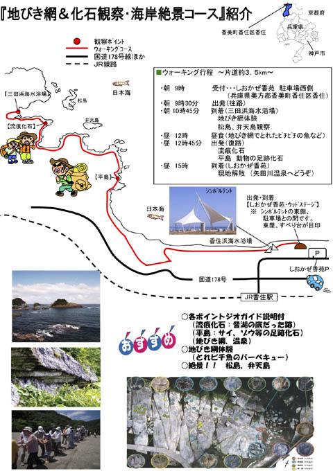 ☆香住海岸絶景ジオパークウォーキング☆_d0135908_11462011.jpg